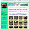 チベット天珠 西蔵天珠の専門店 awjp